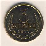 3-kopejki-1977-goda-thumb.jpg