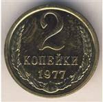 2-kopejki-1977-goda-thumb.jpg