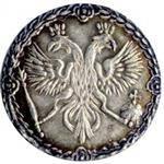 grivennik-1701-goda-thumb.jpg