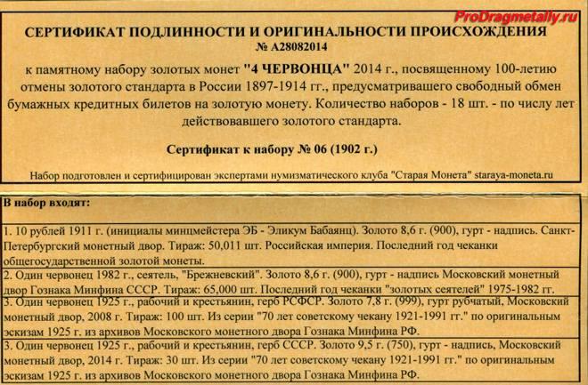 tsarskie-chervontsy-05.jpg