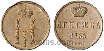 denejka-1855-goda.jpg