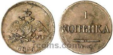 1-kopeika-1838-goda.jpg