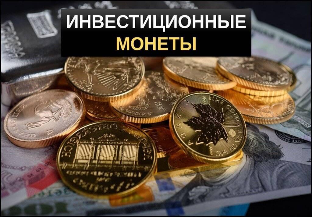 Инвестиционные-монеты.jpg