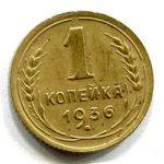 1_kopeika_1936-150x150.jpg