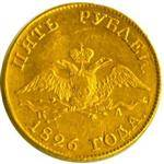 5-rublej-1826-goda-thumb.jpg