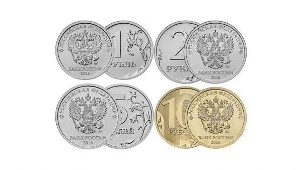 monety-2016-goda-600x338.jpg