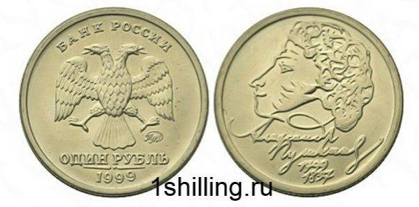 moneta-pushkin-600x297.jpg