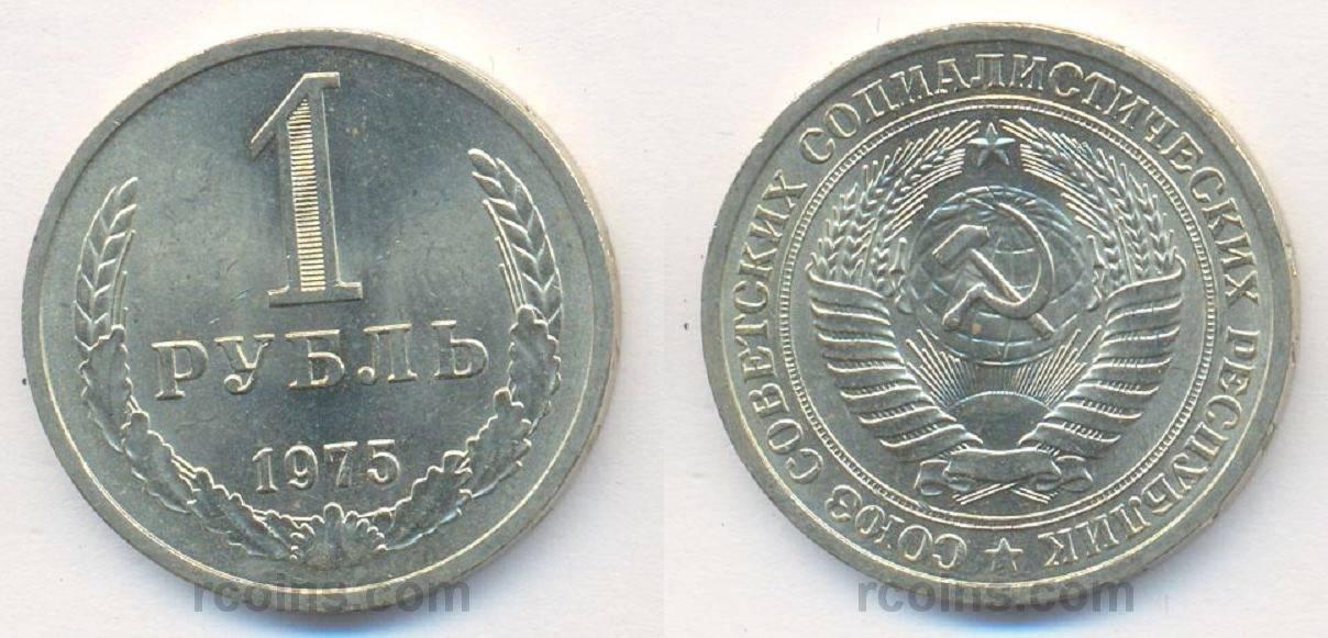 a1-rubl-1975.jpg
