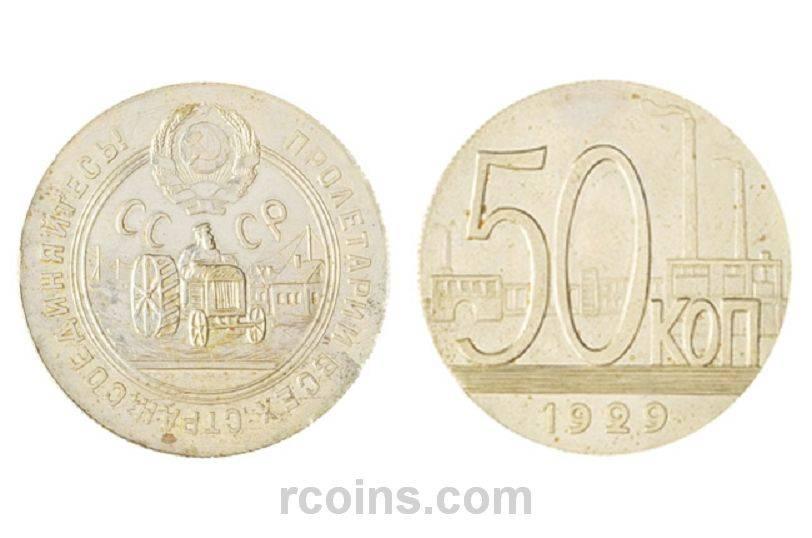 50-kopeek-1929-goda.jpg