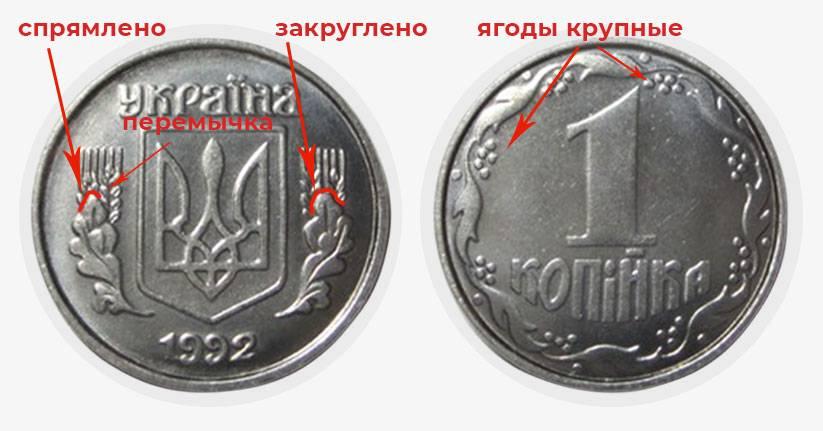 1-kopeyka-1992-1-11ae.jpg