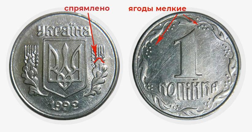 1-kopeyka-1992-1-2aa.jpg