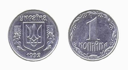 1-kopeyka-1992-ukraina.jpg