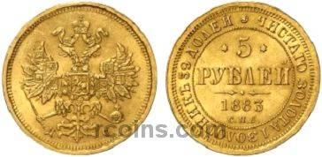 5-rubley-1883-goda.jpg