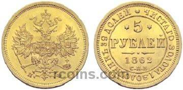 5-rubley-1862-goda.jpg