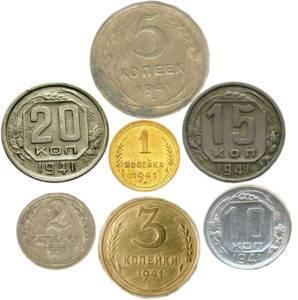moneti_1941_goda-298x300.jpg