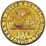 5-rublej-1832-goda-thumb.jpg