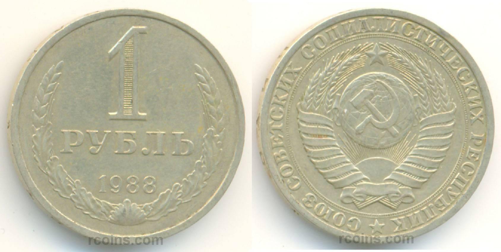 a1-rubl-1988.jpg