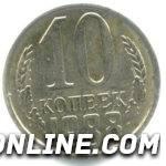 10_kopeek_1988_goda-150x150.jpg