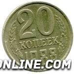 20_kopeek_1988_goda-150x150.jpg