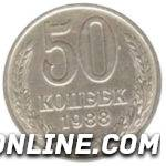 50_kopeek_1988_goda-150x150.jpg