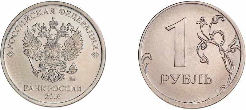 1-rubl-2016-goda-1.jpg