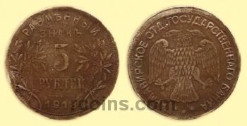5-rubley-1918-goda.jpg