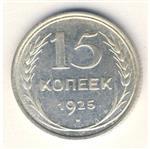 15-kopeek-1925-goda-thumb.jpg
