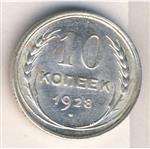 10-kopeek-1928-goda-thumb.jpg