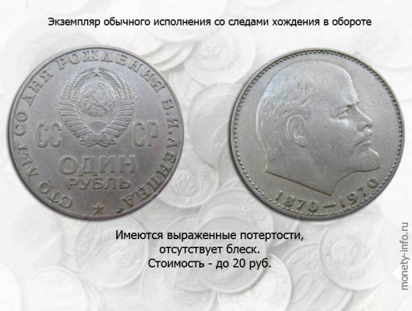 1-rubl-1970-lenin-2.jpg