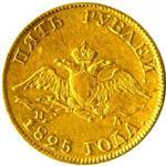 5-rublej-1825-goda-thumb.jpg