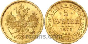 5-rubley-1875-goda.jpg
