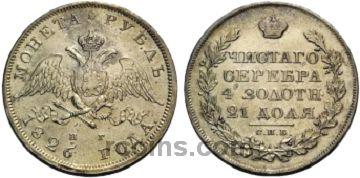 1-ruble-1826-goda.jpg