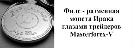 moneta-iraka_891502626.jpg