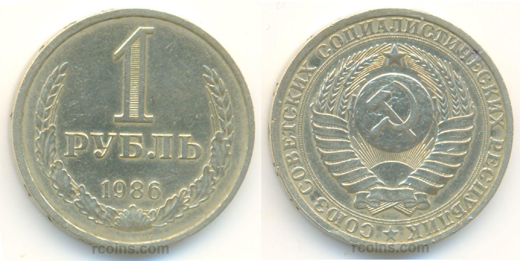 a1-rubl-1986.jpg