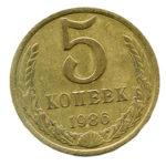 5_kopeek_86-150x150.jpg