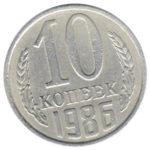 10_kopeek_86-150x150.jpg