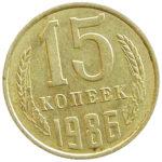 15_kopeek_86-150x150.jpg