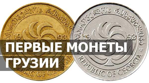 katalog-monet-gruzii.jpg