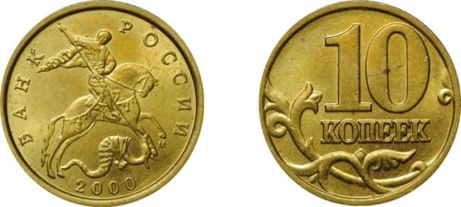 skolko-vesit-moneta-10-kopeek-rossii-1.jpg