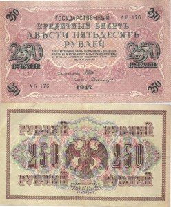 250-рублей-1917-248x300.jpg