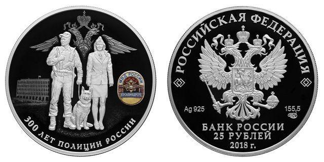 novye-monety-300-let-politsii-rossii_03.jpg