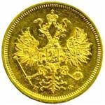 5-rublej-1859-goda-thumb.jpg