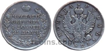 1-ruble-1821-goda.jpg
