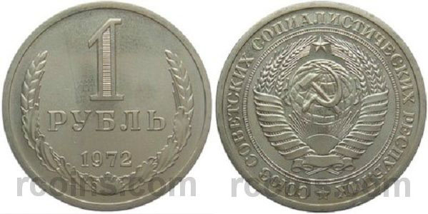 a1-rubl-1972.jpg