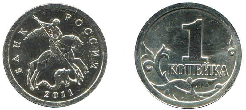 moneta-1-kopejka-2011-goda.jpg