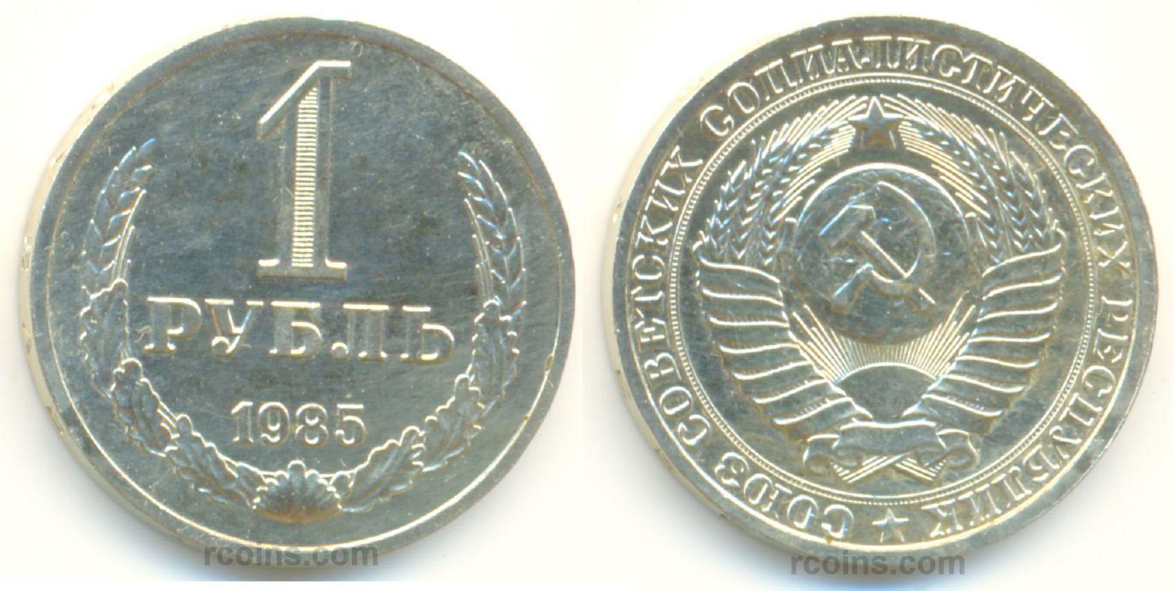 a1-rubl-1985.jpg
