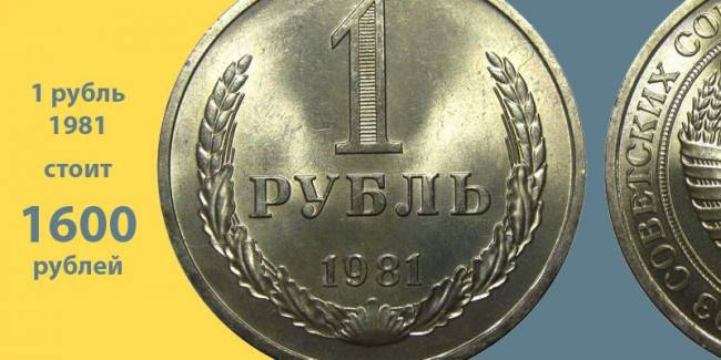 1-рубль-1981-года.jpg