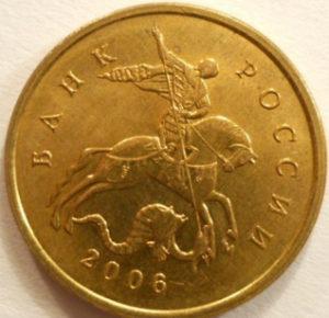 Monetyi-regulyarnogo-chekana-2006-g-300x290.jpg