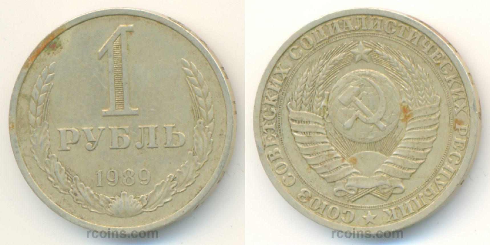 a1-rubl-1989.jpg