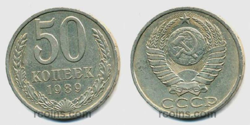 a50-kopeek-1989-goda.jpeg